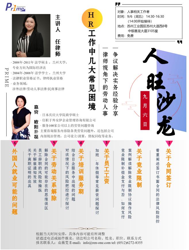 0906人旺沙龙—关于HR工作中几大常见困境的律师分享会